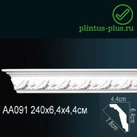 Карниз Perfect AA091F Flex (64x44x2400 мм)