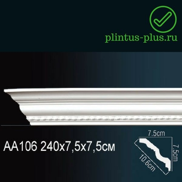 Карниз Perfect AA106F Flex (75x75x2400 мм)