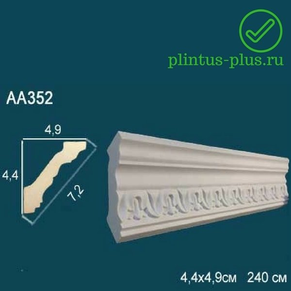 Карниз Perfect AA352F Flex (44x49x2400 мм)