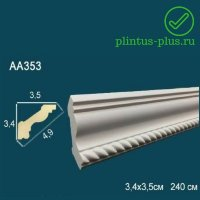 Карниз Perfect AA353F Flex (34x35x2400 мм)